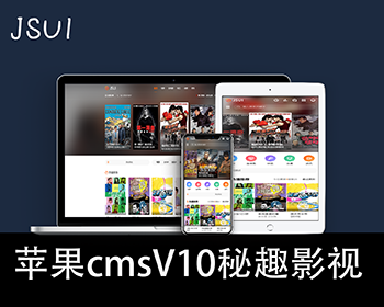苹果cmsV10秘趣响应式_自适应_高端影视视频站