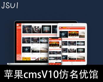 苹果cmsV10名优馆_多处广告位_视频图片小说源码
