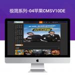 极简系列-04苹果cmsV10DE_视频_图片_小说_网站源码模板原创首发