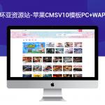 环亚资源站-苹果cmsV10模板PC+WAP