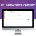 2021最新聚合图床阿里CDN图床源码