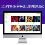 2021苹果cmsV10仿北海学院响应式