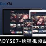 【代售】? 麻豆源码 ?#MDYS07,苹果CMS V10_快猫视频_二开苹果cms视频网站源码模板_可封装双端APP