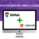 Github+jsDelivr为脚本/图片等静态文件加速的全球CDN