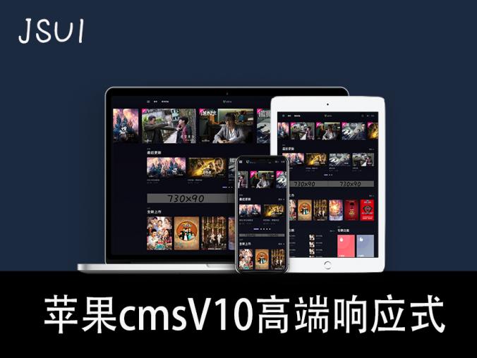 苹果cmsV10JAV高端响应式影视站_视频_图片_小说_二开苹果cms视频网站源码模板原创首发