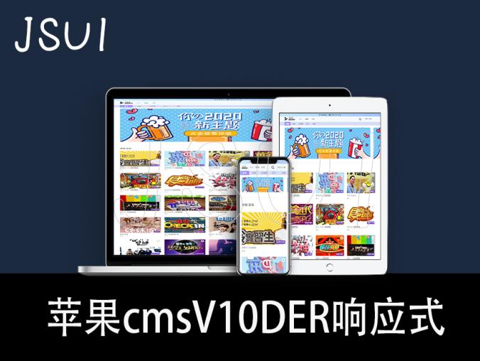 苹果cmsV10DER响应式影视站