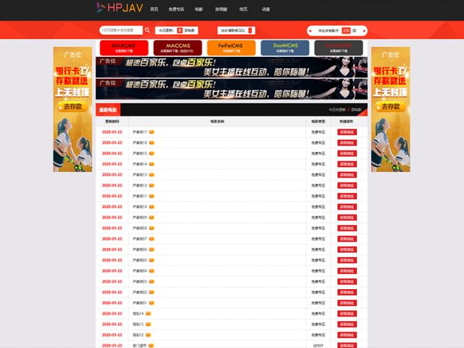 久久TV资源站源码模板_清爽简洁的列表风格_苹果cmsV10x在线视频资源站源码