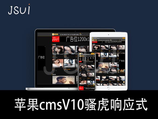 苹果cmsV10骚虎响应式_视频_图片_小说_带多个广告位