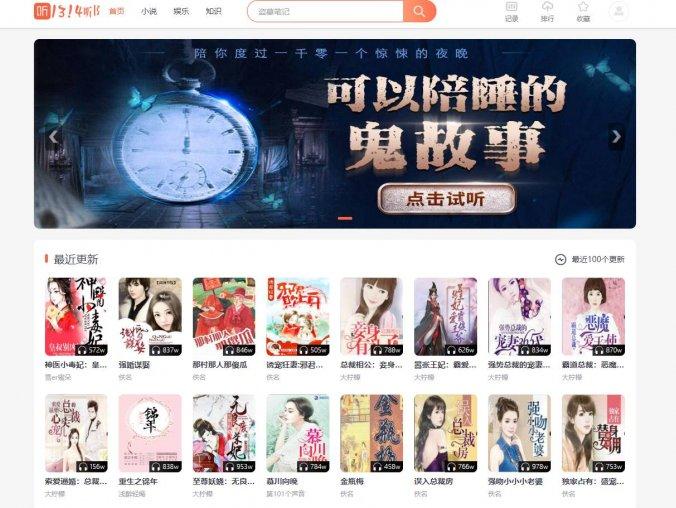 苹果cmsV10精仿芒果TV超美UI听书模板完整修复版