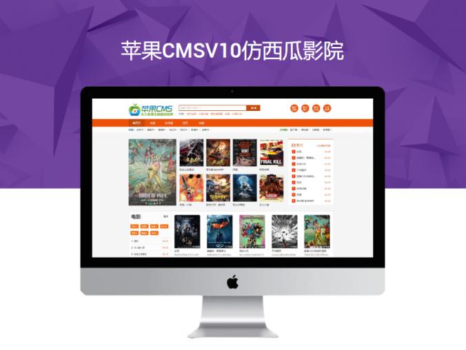 苹果CMSV10模板仿西瓜影院响应式模板
