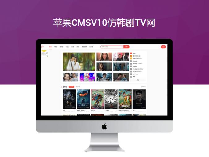 苹果CMSV10仿韩剧TV网PC+WAP模板