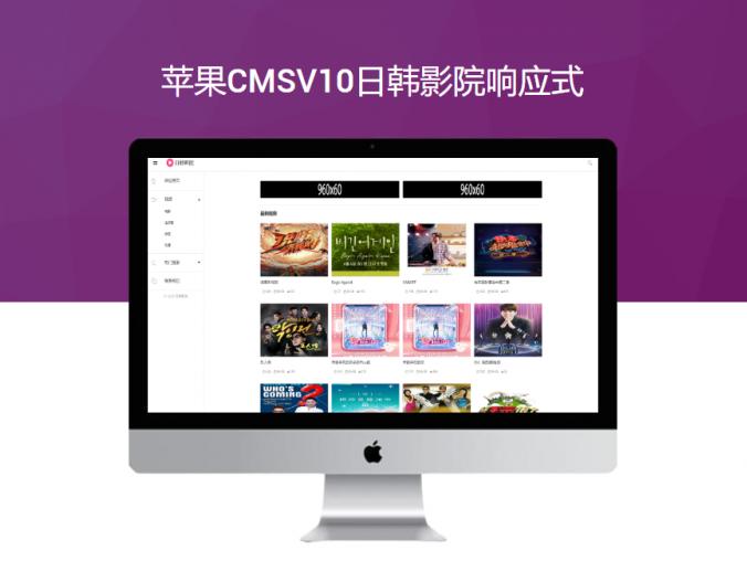 苹果cmsV10日韩影院响应式网站源码模板原创首发