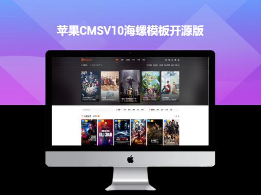 苹果cmsV10海螺模板开源版