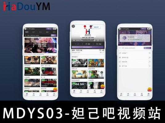 【代售】? 麻豆源码 ?#MDYS03,苹果cmsV10_妲己吧视频站_二开苹果cms视频网站源码模板_可封装双端APP