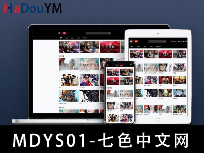 【代售】? 麻豆源码 ?#MDYS01,苹果cmsV10_七色中文_二开苹果cms视频_图片_小说网站源码模板_可封装双端APP